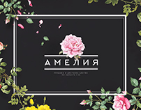 """Фирменный стиль для салона цветов """"АМЕЛИЯ"""""""