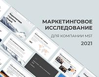 Marketing research for MST   Маркетинговое исследование