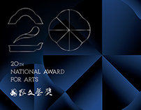 國家文藝獎主視覺 20th National Award for Arts Branding Proposal