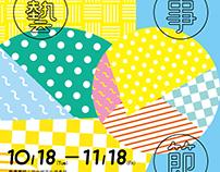 新竹藝事節 駐村藝術家聯展|主視覺設計|