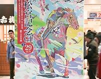2nd JRA Chukyo Campaign Illustration 2015