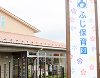 FUJI Nursery school   Scheme of sign