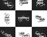 Collection of Calligraphy done for Wedding Cards