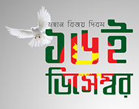 16th December : : Bangladesh's Victory Day Special