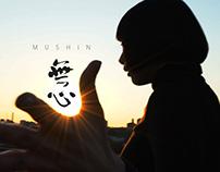 無心 - Mushin