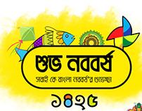Bengali new year pohela boishakh