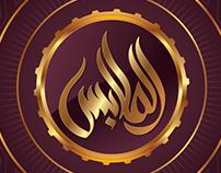 Al-Malabis Islamic Outfitters