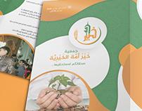جمعية خير أمة Brochure