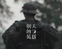 PERSONAL HERO - THE TWIN SNIPERS | 個人的英雄:孿生狙擊