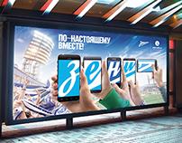 MegaFon + Zenit billboard