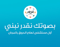 Ahl Masr - Fund raising campaign - key visual