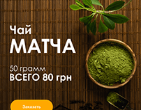 Баннер для рекламы продаж чая