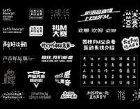 Typography_ 商业字体设计