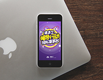 2016 app promotion advertising activities