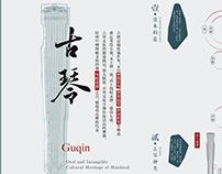 古琴/inforgraphic