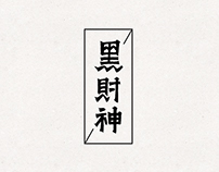 Branding,logo,calligraphy