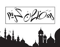 Ramadan Kareem | رمضان كريم