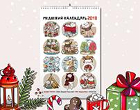 Самый Медвежий Календарь 2018