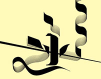 永字八法・8 Principles of Chinese Calligraphy