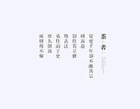 YanChuan Brand Planning / 研傳茶業品牌策劃