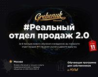 GrebenukResulting — презентация программы #РеальныйОП