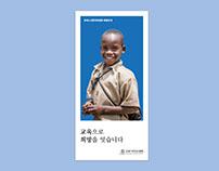 Sponsorship Application for Education
