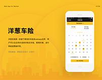 【Project】车险应用微信客户端