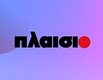 Plaisio Scoool 2018 / Musou Music Group
