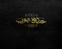 شعار | عطلات العرب