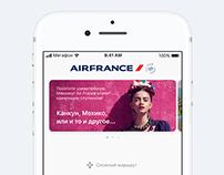 Концепция для AirFrance