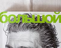"Layout for ""Bolshoj"" magazine. 2013"
