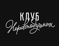 Logotypes 2014–2016