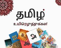 Tamil Uyir Ezuthugal