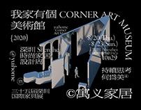 ©2020 YUIHOME Y.CAM 深圳时尚家居设计周