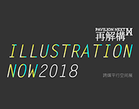Illustration Now 2018