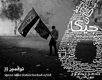 Mohamed mahmoud street | NEVER FORGET