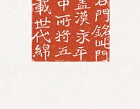Chinese calligraphy,中国书法