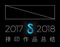 2017_2018 排印作品总结 版式设计 海报设计