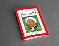 Time in Arabic - Time en Arabe - تايم بالعربي