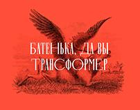 Самиздат «Батенька, да вы трансформер»