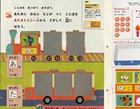 """こどもちゃれんじ""""Step kids work"""" October issue"""
