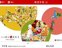 client work【郵便年賀.jp/ニッポンのカケラ】