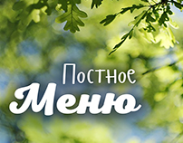 Сезонное постное меню / Seasonal menu