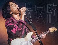 Wong Ka-KuiTypography_黃家駒文字設計