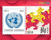 Postal stamps of UNPA 2018联合国2018生肖狗年邮票