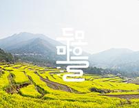 設計文案/韓國農村