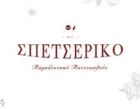 Spetseriko - Σπετσερικό