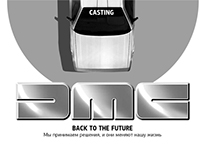 Back to the Future - Casting 1985