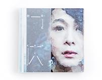 劉若英-我要你好好的-精裝版