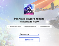 Gonzo. Landing page.